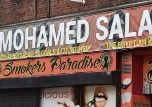 إطلاق اسم محمد صلاح على أحد متاجر ليفربول