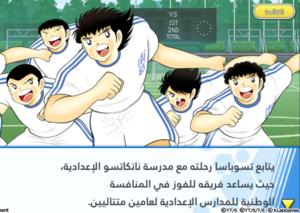 إطلاق النسخة العربية من لعبة الكابتن ماجد على الهواتف الذكية