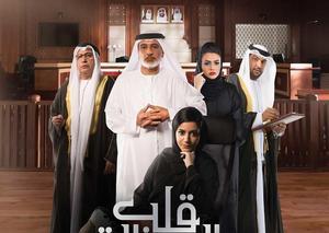 نتفليكس تعرض المسلسل الدرامي الإماراتي قلب العدالة