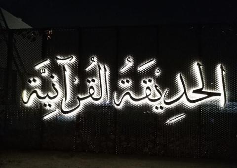 افتتاح الحديقة القرآنية في دبي برؤية إسلامية و قيم حضارية