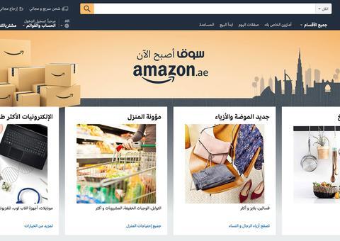 إطلاق موقع  Amazon.ae للتسوق عبر الإنترنت في الإمارات