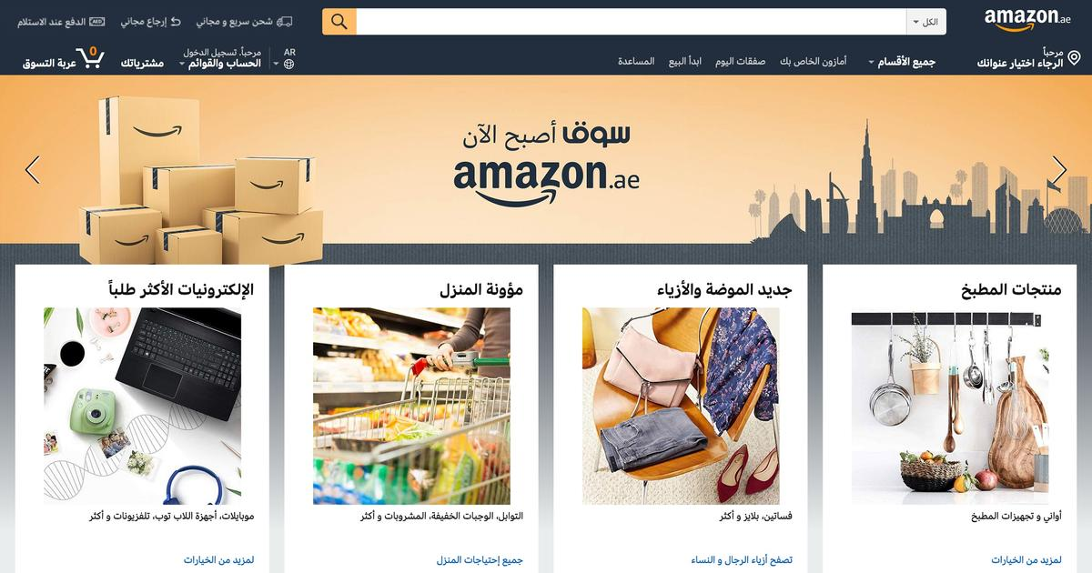إطلاق موقع Amazon Ae للتسوق عبر الإنترنت في الإمارات تقنية إسكواير العربية
