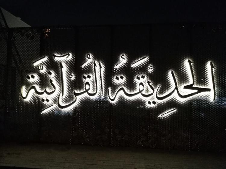 الحديقة القرآنية, دبي, سياحة, سفر, ترفيه, حضارة, معجزات