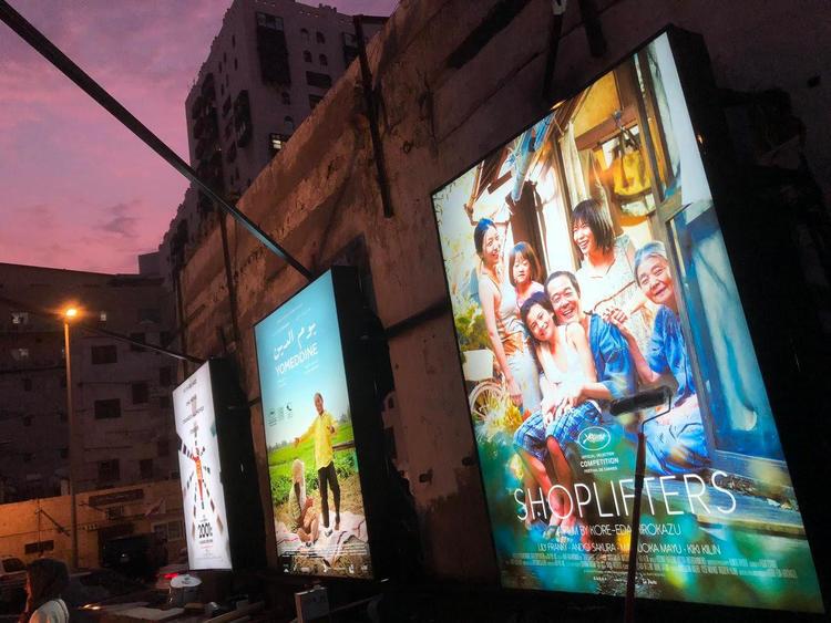 سينما الحوش, مدينة جدة, السعودية, أفلام, سينما, ترفيه